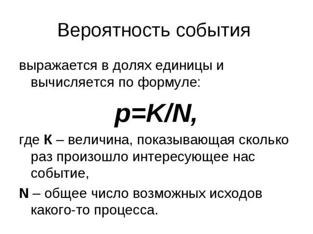 Вероятность события выражается в долях единицы и вычисляется по формуле: р=K...