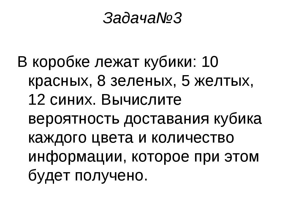 Задача№3 В коробке лежат кубики: 10 красных, 8 зеленых, 5 желтых, 12 синих. В...