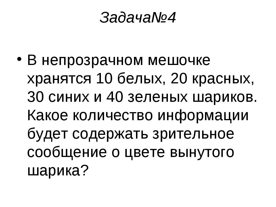 Задача№4 В непрозрачном мешочке хранятся 10 белых, 20 красных, 30 синих и 40...