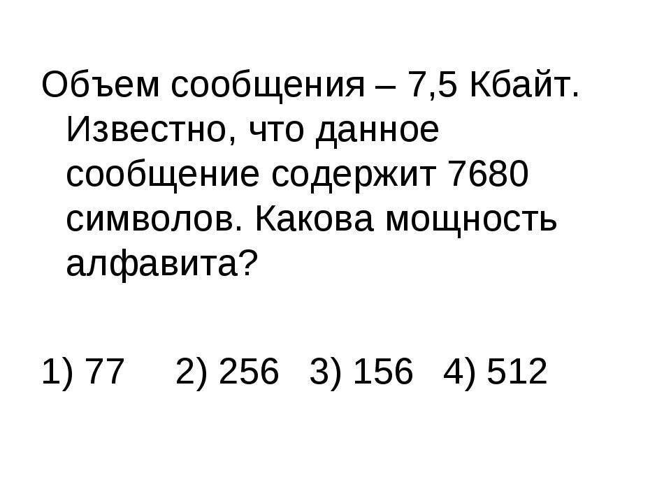 Объем сообщения – 7,5 Кбайт. Известно, что данное сообщение содержит 7680 сим...