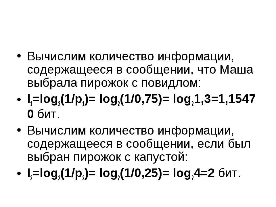 Вычислим количество информации, содержащееся в сообщении, что Маша выбрала пи...