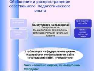 Обобщение и распространение собственного педагогического опыта Выступление на
