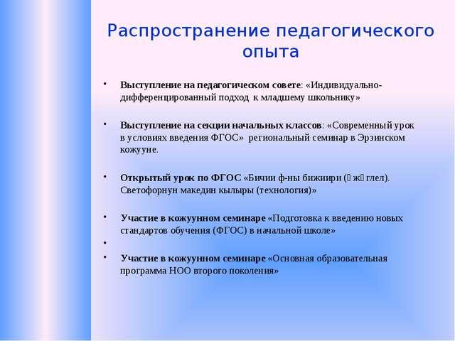 Распространение педагогического опыта Выступление на педагогическом совете: «...