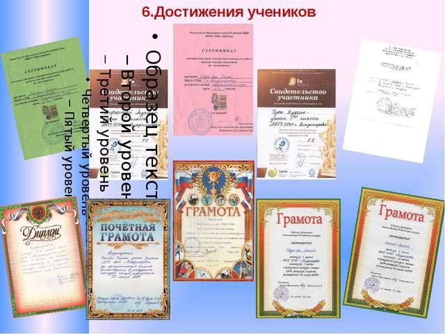 6.Достижения учеников