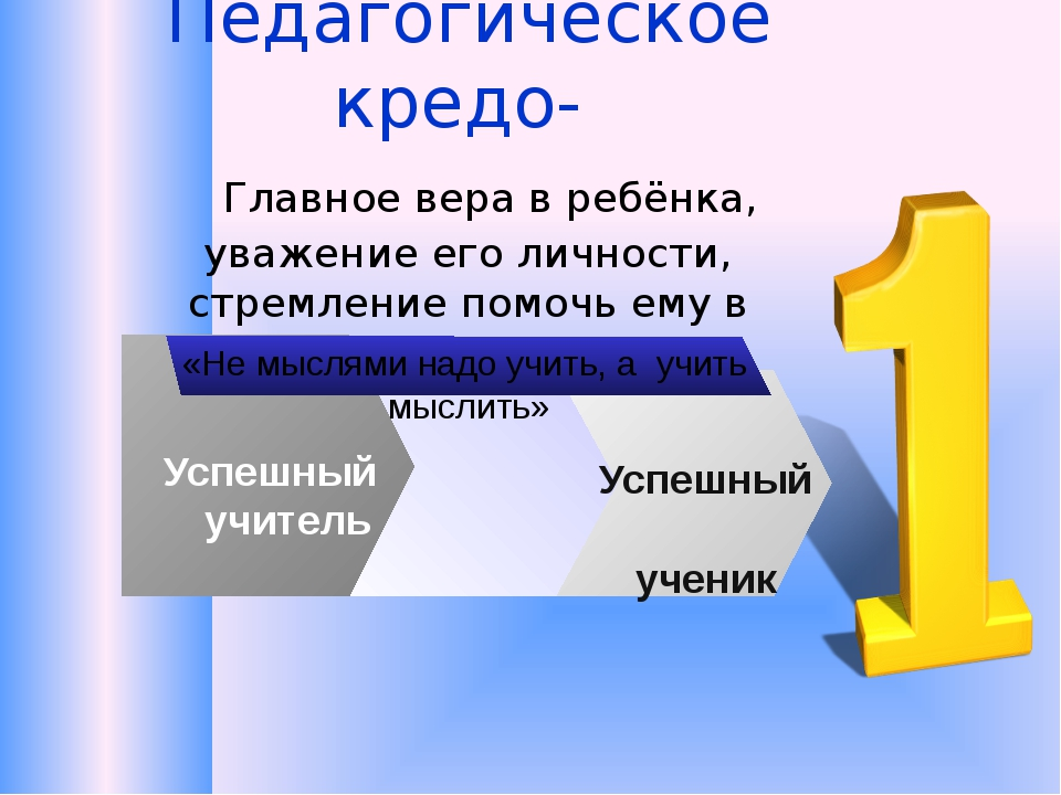 Педагогическое кредо- Главное вера в ребёнка, уважение его личности, стремле...