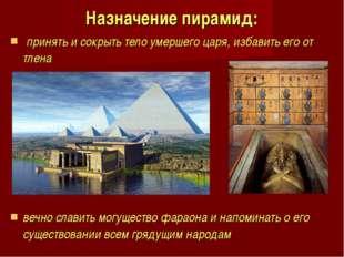 Назначение пирамид: принять и сокрыть тело умершего царя, избавить его от тле
