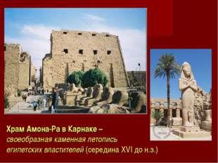 Храм Амона-Ра в Карнаке – своеобразная каменная летопись египетских властител