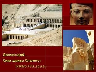 Долина царей. Храм царицы Хатшепсут (начало XV в. до н.э.)