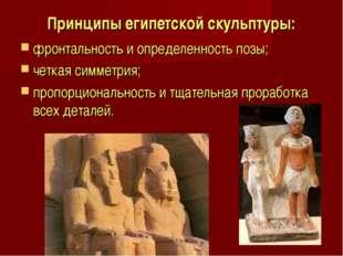 Принципы египетской скульптуры: фронтальность и определенность позы; четкая с