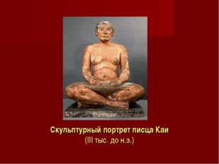 Скульптурный портрет писца Каи (III тыс. до н.э.)