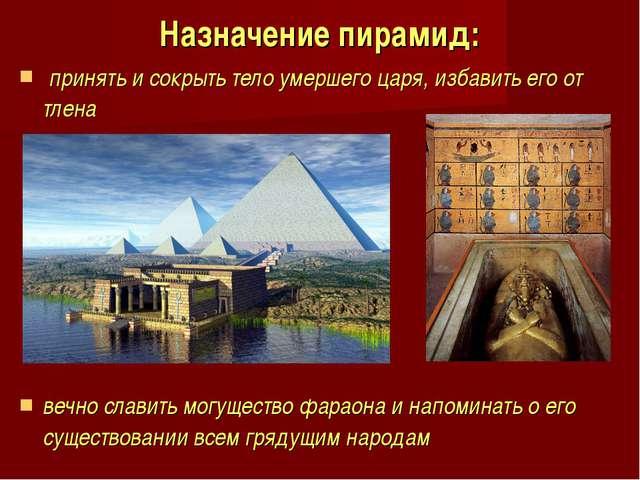 Назначение пирамид: принять и сокрыть тело умершего царя, избавить его от тле...