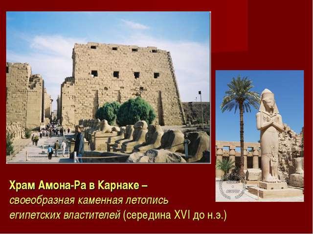 Храм Амона-Ра в Карнаке – своеобразная каменная летопись египетских властител...