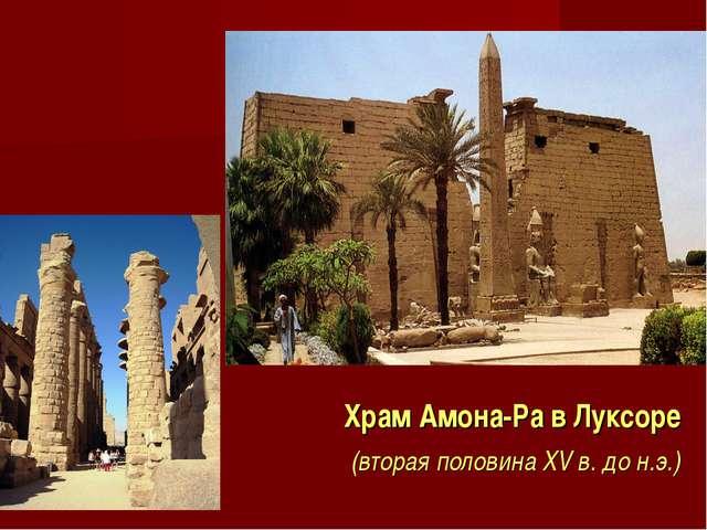 Храм Амона-Ра в Луксоре (вторая половина XV в. до н.э.)
