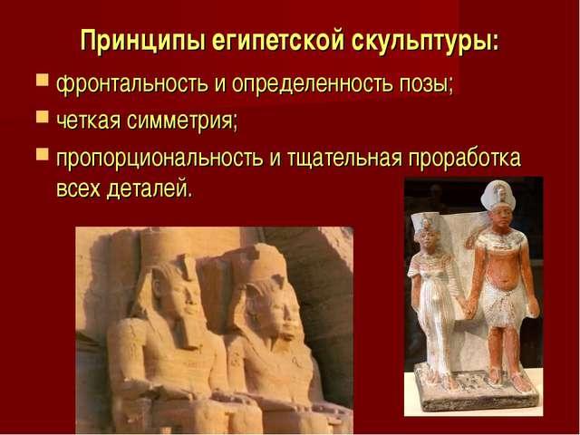 Принципы египетской скульптуры: фронтальность и определенность позы; четкая с...
