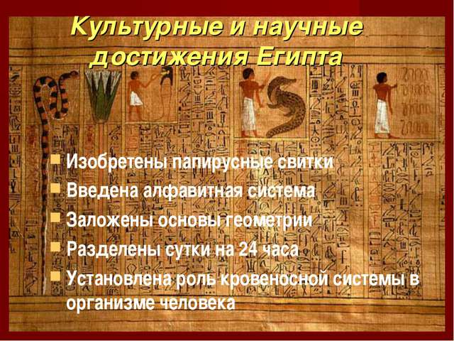 Культурные и научные достижения Египта Изобретены папирусные свитки Введена а...