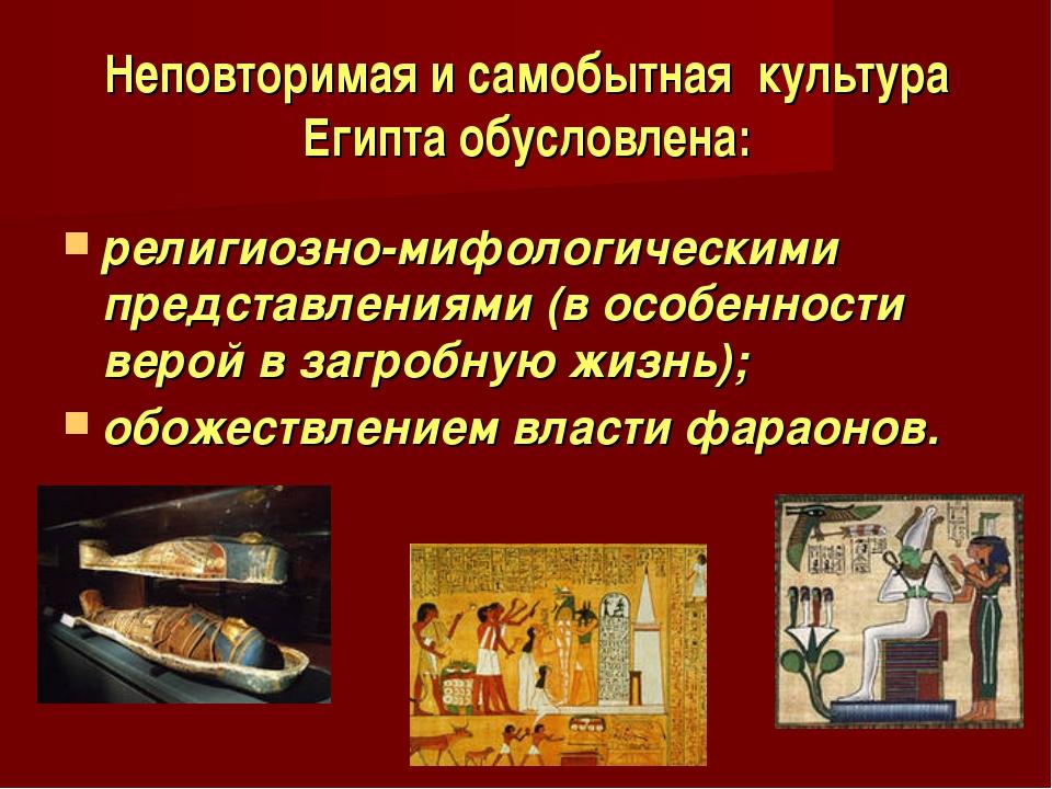 Неповторимая и самобытная культура Египта обусловлена: религиозно-мифологичес...