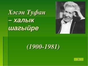 Хәсән Туфан – халык шагыйре (1900-1981) алга