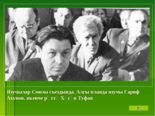 Язучылар Союзы съездында. Алгы планда язучы Гариф Ахунов, икенче рәттә Хәсән