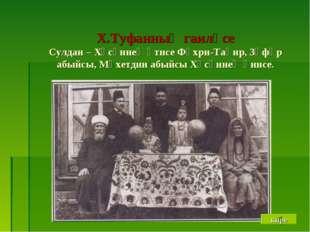 Х.Туфанның гаиләсе Сулдан – Хәсәннең әтисе Фәхри-Таһир, Зөфәр абыйсы, Мөхетди