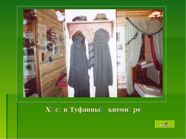 Хәсән Туфанның киемнәре кире