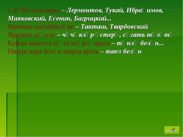 Әдәби остазлары – Лермонтов, Тукай, Ибраһимов, Маяковский, Есенин, Багрицкий....