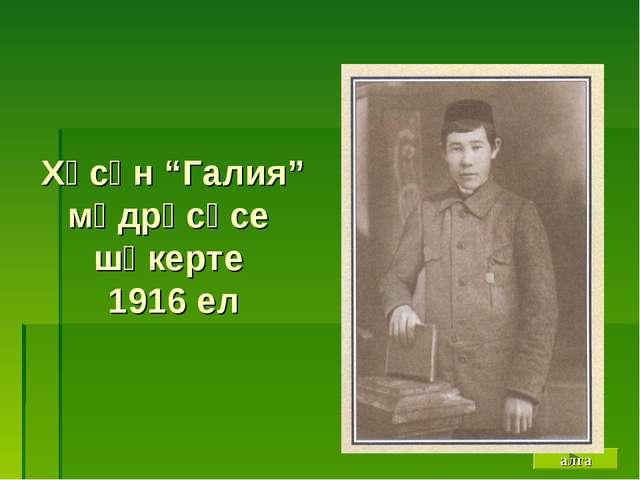 """Хәсән """"Галия"""" мәдрәсәсе шәкерте 1916 ел алга"""