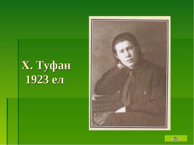 Х. Туфан 1923 ел алга