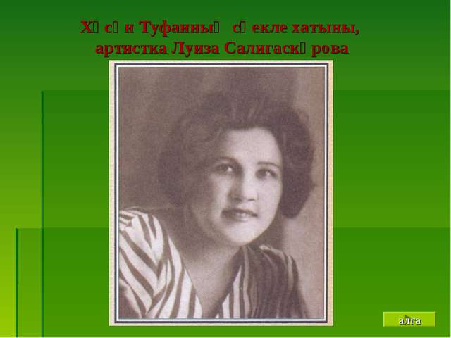 Хәсән Туфанның сөекле хатыны, артистка Луиза Салигаскәрова алга