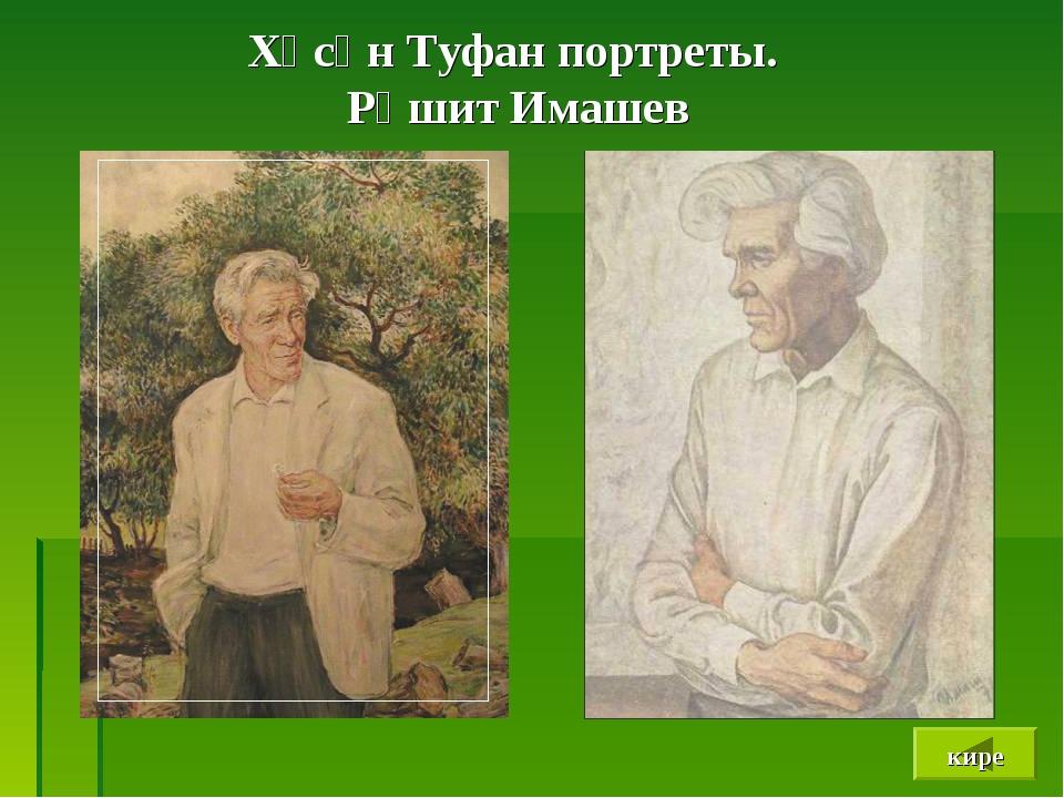 Хәсән Туфан портреты. Рәшит Имашев кире