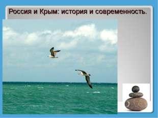 Россия и Крым: история и современность.