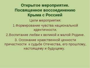 Открытое мероприятие. Посвященное воссоединению Крыма с Россией Цели мероприя