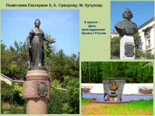 Памятники Екатерине II, А. Суворову, М. Кутузову. 8 апреля – День присоединен