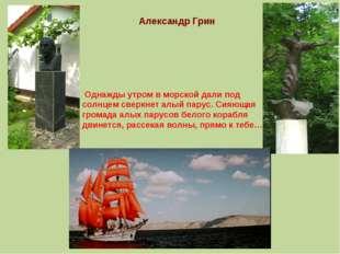 Александр Грин Однажды утром в морской дали под солнцем сверкнет алый парус.