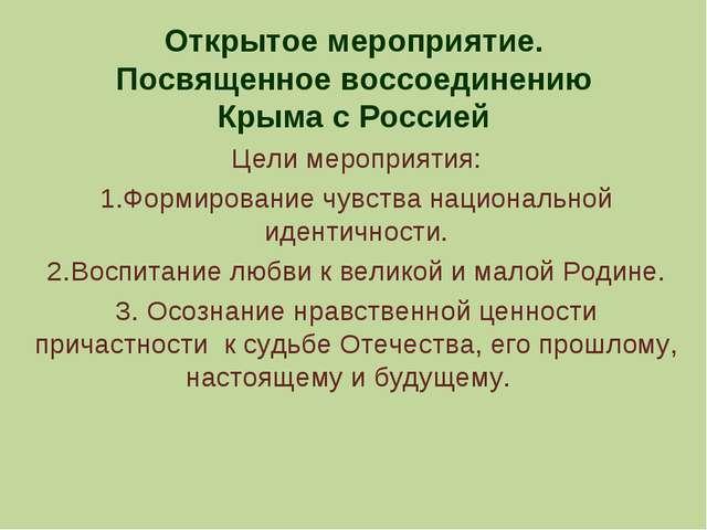 Открытое мероприятие. Посвященное воссоединению Крыма с Россией Цели мероприя...
