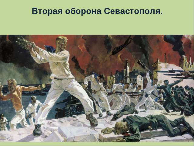 Вторая оборона Севастополя.