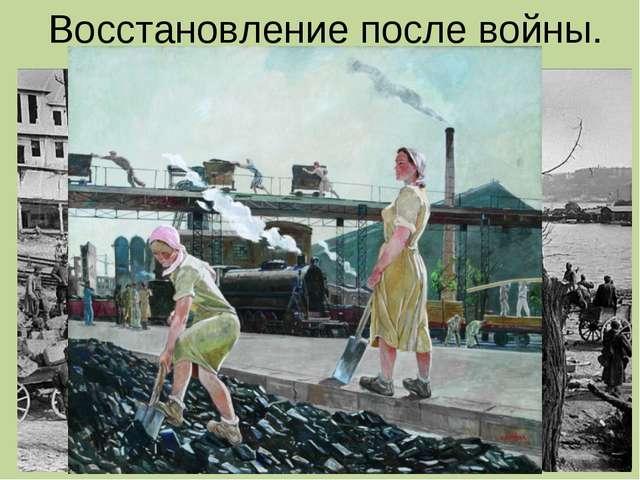 Восстановление после войны.