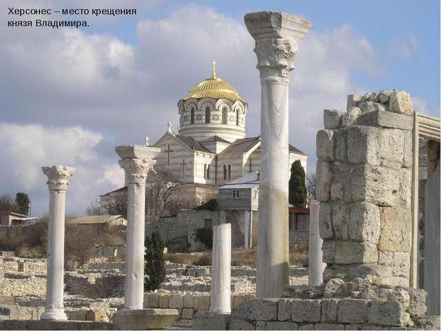 Херсонес – место крещения князя Владимира.