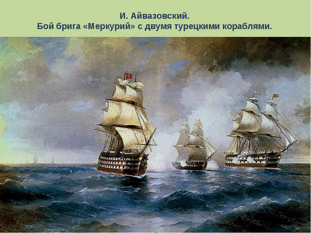 И. Айвазовский. Бой брига «Меркурий» с двумя турецкими кораблями.