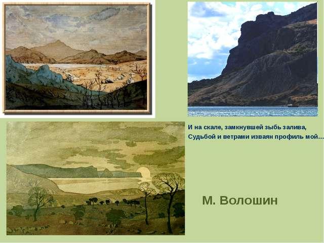 М. Волошин И на скале, замкнувшей зыбь залива, Судьбой и ветрами изваян профи...