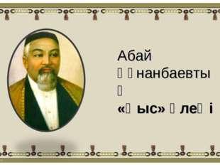 Абай Құнанбаевтың «Қыс» өлеңі