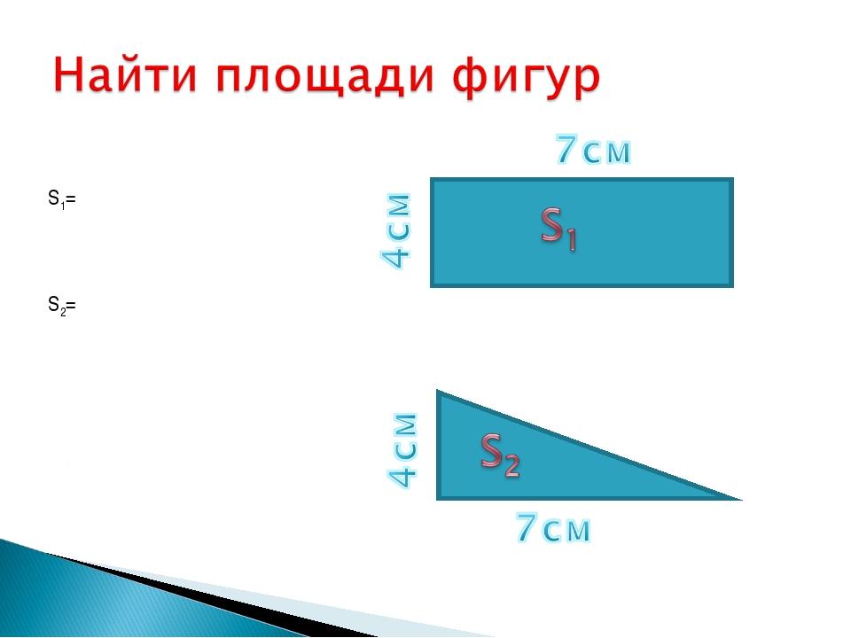 S1= S2=