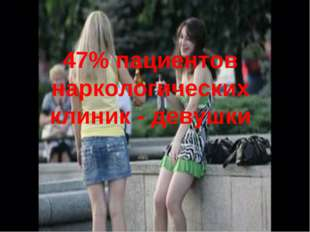 47% пациентов наркологических клиник - девушки