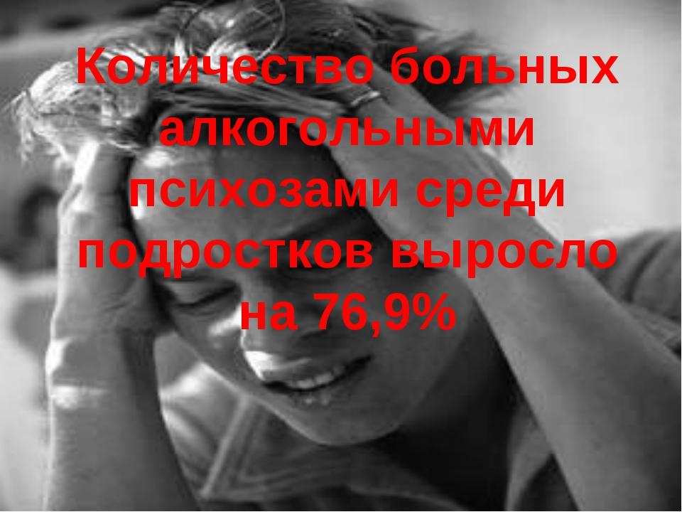 Количество больных алкогольными психозами среди подростков выросло на 76,9%
