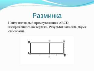 Разминка Найти площадь S прямоугольника ABCD, изображенного на чертеже. Резул