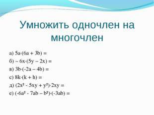 Умножить одночлен на многочлен а) 5а∙(6а + 3b) = б) – 6x∙(5y – 2x) = в) 3b∙(-