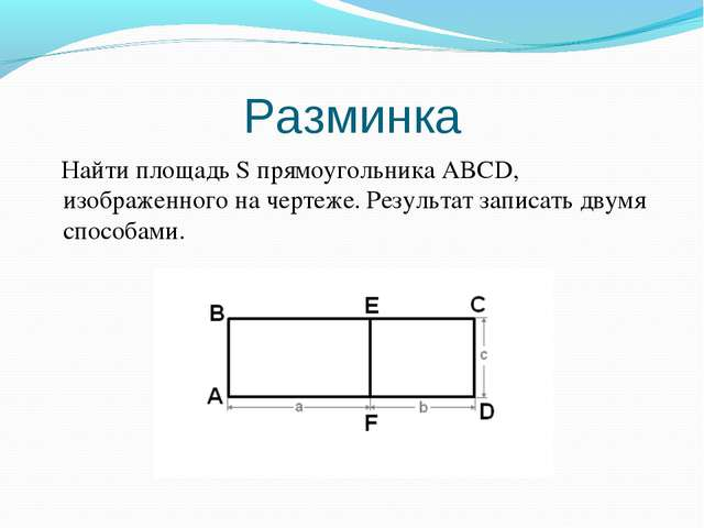 Разминка Найти площадь S прямоугольника ABCD, изображенного на чертеже. Резул...