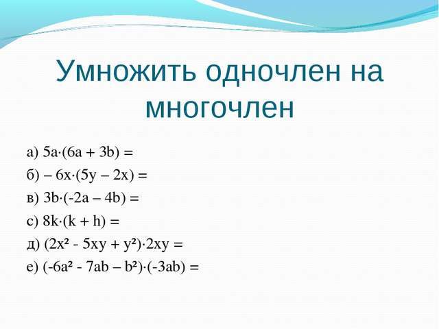 Умножить одночлен на многочлен а) 5а∙(6а + 3b) = б) – 6x∙(5y – 2x) = в) 3b∙(-...