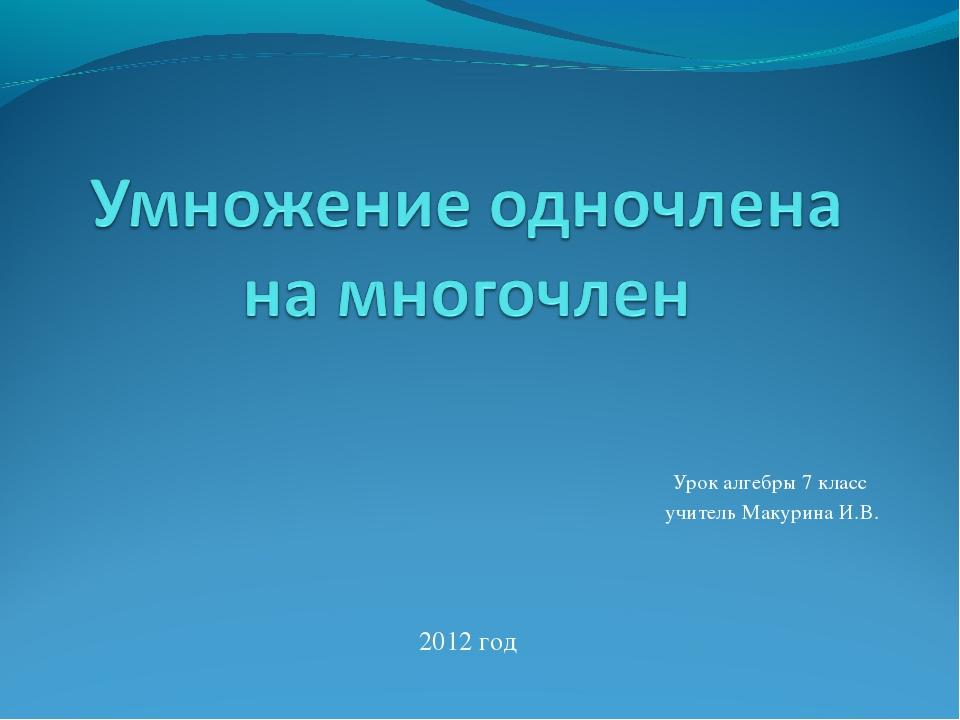 Урок алгебры 7 класс учитель Макурина И.В. 2012 год