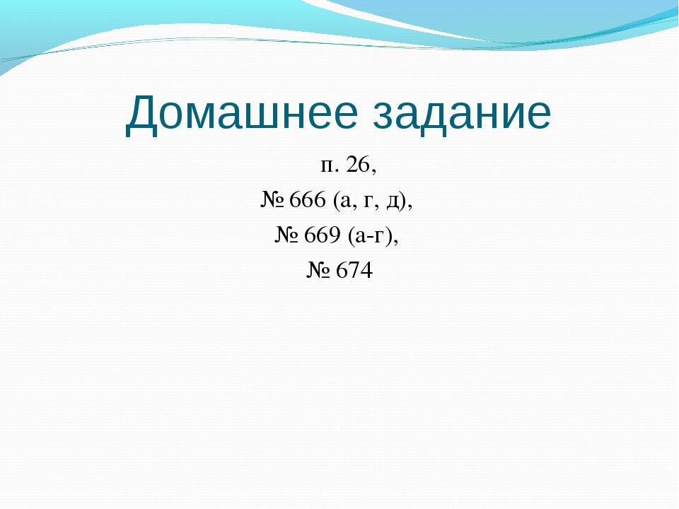 Домашнее задание п. 26, № 666 (а, г, д), № 669 (а-г), № 674