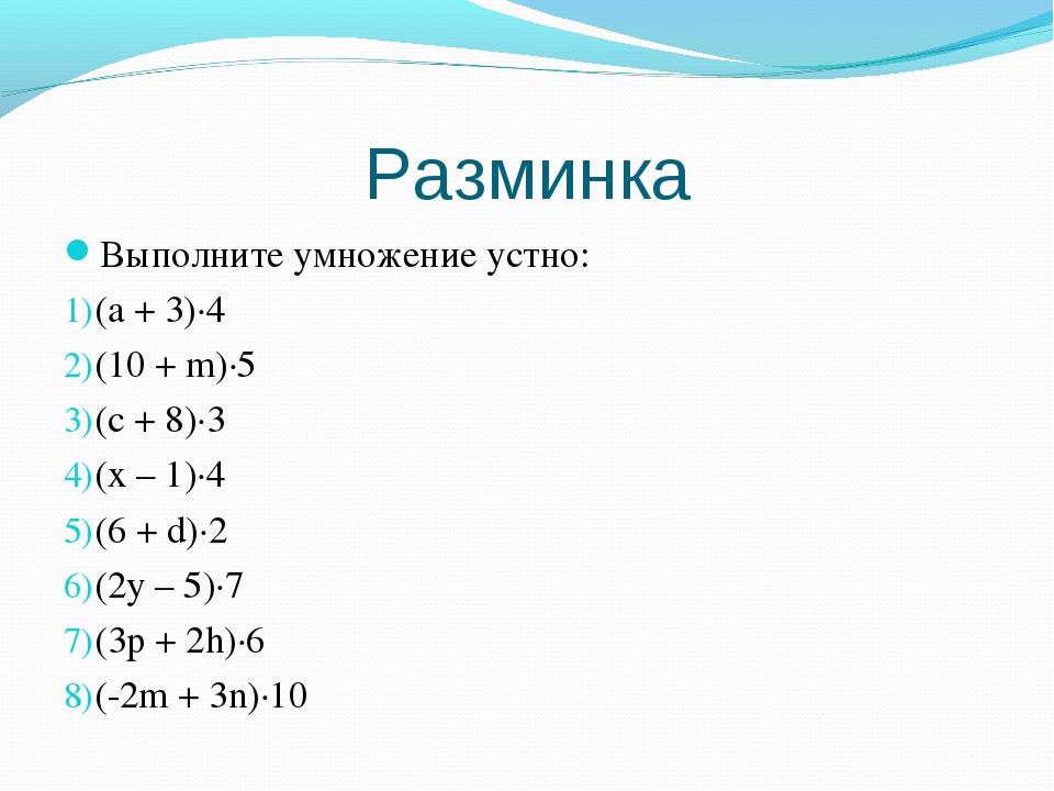 Разминка Выполните умножение устно: (a + 3)∙4 (10 + m)∙5 (c + 8)∙3 (x – 1)∙4...